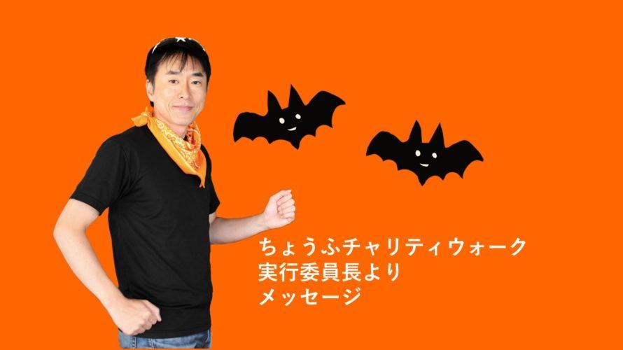 2019年のちょうふチャリティーウォーク実行委員長水田よりメッセージ