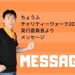 2020年のちょうふチャリティーウォーク実行委員長水田よりメッセージ
